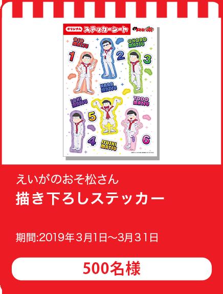 映画のおそ松さん 描き下ろしステッカー/500名 期間:2019年3月1日~3月31日