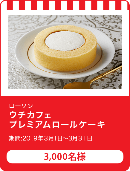 ウチカフェ プレミアムロールケーキ/3,000名 期間:2019年3月1日~3月31日