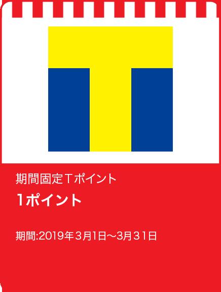 期間固定Tポイント1ポイント/期間:2019年3月1日~3月31日