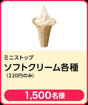 ミニストップ ソフトクリーム各種(220円商品のみ)/1,500名 期間:2019年4月1日~4月24日