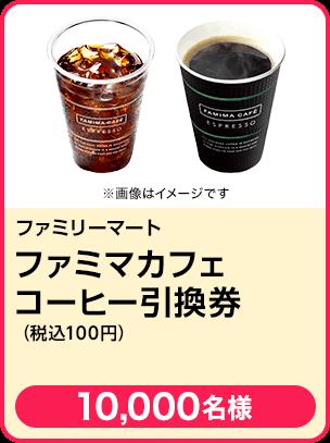 ファミリーマート ファミマカフェ コーヒー引換券(税込100円)/10,000名 期間:2019年4月1日~4月24日