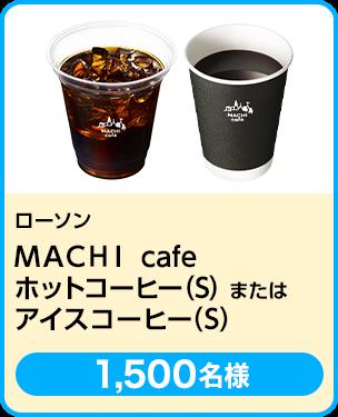 ローソン MACHI cafe ホットコーヒー(S)またはアイスコーヒー(S)/1,500名 期間:2019年4月25日~5月31日