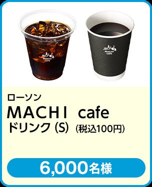 ローソン MACHI cafeドリンク(S)(税込100円)/6,000名 期間:2019年8月1日~8月31日