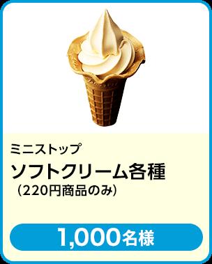 ミニストップ ソフトクリーム各種(220円商品のみ)/1,000名 期間:2019年8月1日~8月31日