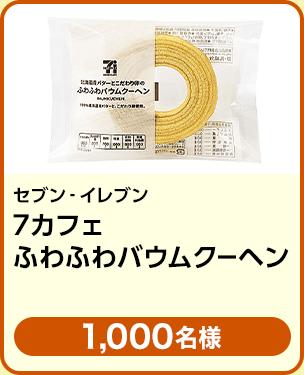 セブン‐イレブン 7カフェ ふわふわバウムクーヘン/1,000名 期間:2019年9月1日~9月30日