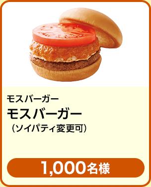 モスバーガー モスバーガー (ソイパティ変更可)/1,000名 期間:2019年9月1日~9月30日
