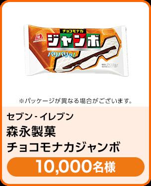 セブン‐イレブン 7カフェ 森永製菓 チョコモナカジャンボ/10,000名 期間:2019年11月1日~2019年11月30日