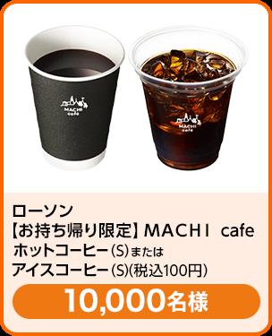 ローソン 【お持ち帰り限定】MACHI cafeホットコーヒー(S)またはアイスコーヒー(S)(税込100円)/10,000名 期間:2019年11月1日~2019年11月30日