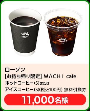 ローソン 【お持ち帰り限定】MACHI cafeホットコーヒー(S)またはアイスコーヒー(S)(税込100円)無料引換券/11,000名 期間:2019年12月1日~2019年12月25日