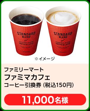 ファミリーマート ファミマカフェ コーヒー引換券(税込150円)/11,000名 期間:2019年12月1日~2019年12月25日