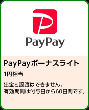 PayPayボーナスライト 1円相当/期間:2019年11月1日~2019年11月30日