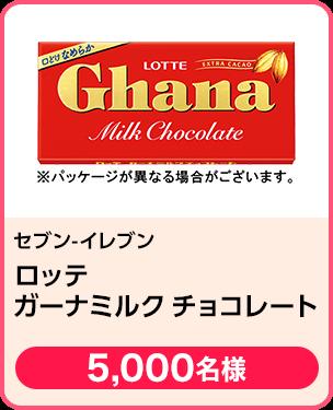 セブン-イレブン ロッテ ガーナミルク チョコレート/5,000名様 期間:2020年2月1日~2020年2月29日