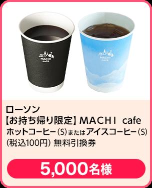 ローソン 【お持ち帰り限定】MACHI cafe ホットコーヒー(S)またはアイスコーヒー(S)(税込100円)無料引換券/5,000名様 期間:2020年2月1日~2020年2月29日