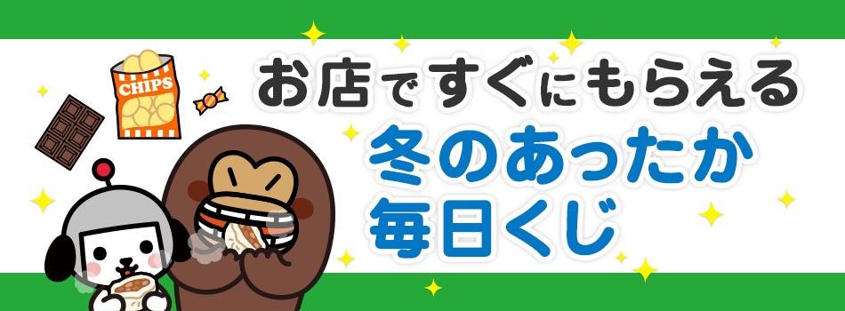 その場でTポイントや豪華賞品が当たる! Yahoo! JAPANトップページから「毎日くじ」に挑戦しよう!
