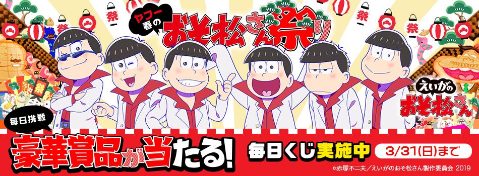 おそ松さんのオリジナルグッズやその場でもらえるコンビニ賞品が当たる! Yahoo! JAPANトップページから「毎日くじ」に挑戦しよう!