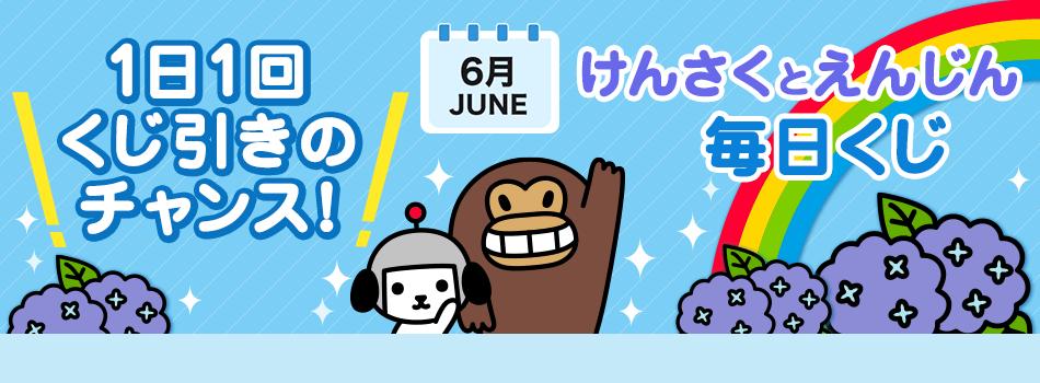 その場でもらえるコンビニ賞品が当たる! Yahoo! JAPANトップページから「毎日くじ」に挑戦しよう!