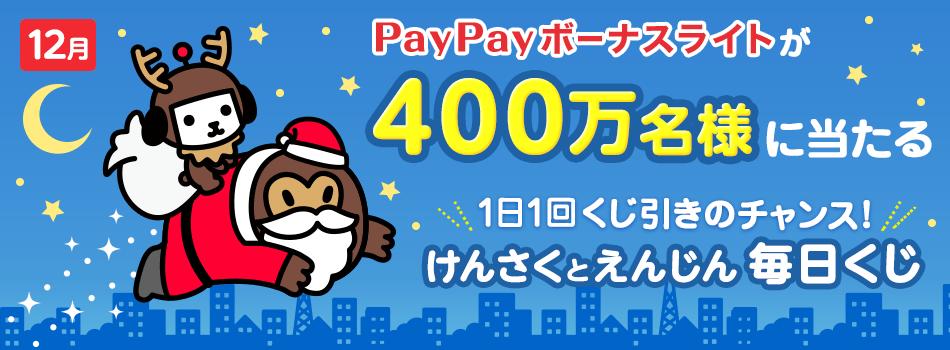 PayPayボーナスライトが当たる! Yahoo! JAPANトップページから「毎日くじ」に挑戦しよう!