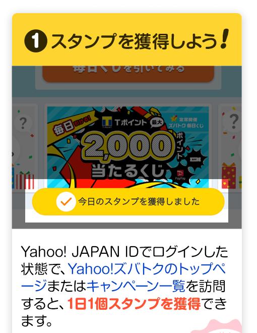 Yahoo ズバトク