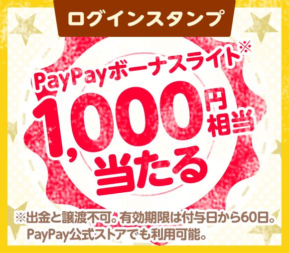 1,000円相当のPayPayボーナスライトが当たる! ...