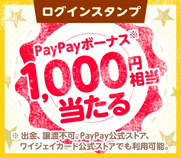 1,000円相当のPayPayボーナスが当たる! Yah...