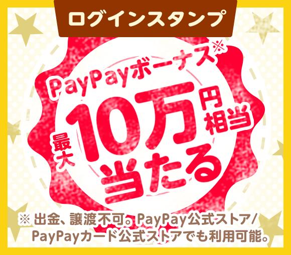 最大10万円相当のPayPayボーナスが当たる! Yah...