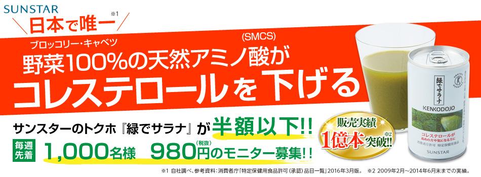 サンスター特定保健用食品。Web限定10缶980円モニター募集中