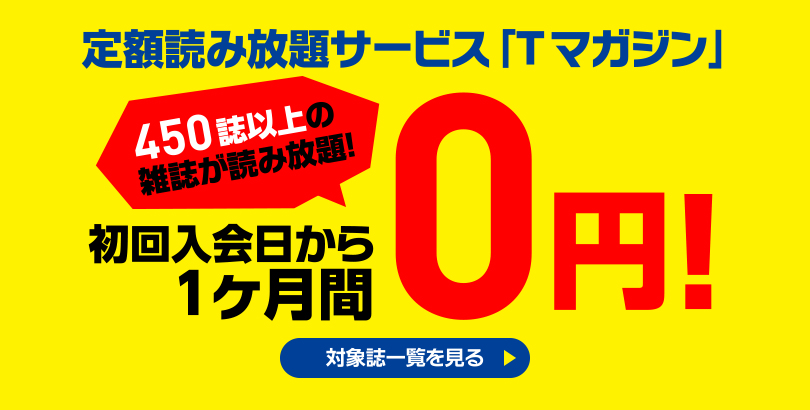 定額読み放題サービス「Tマガジン」初回入会日から1ケ月間0円!