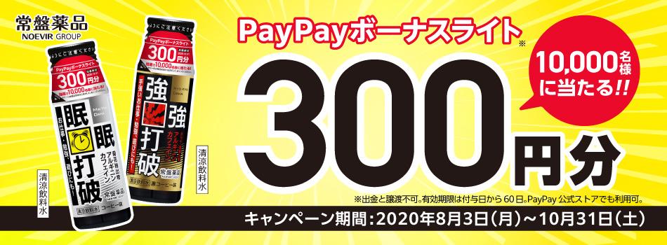 眠眠打破を買うと、PayPayボーナスライト300円分が当たる!