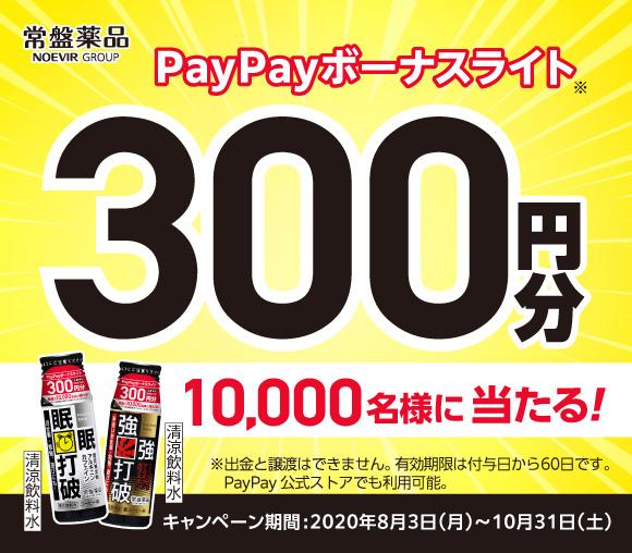 眠眠打破 PayPayボーナスライトプレゼントキャンペー...