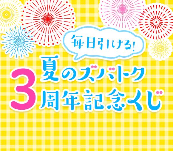 ファミリーマートお買い物券とTポイント200万pt山分け-夏のズバトク3周年記念くじ-