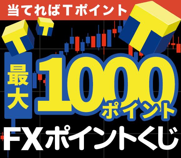 Yahoo!ファイナンス FXポイントくじ