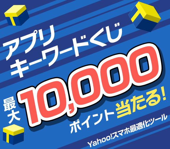 Yahoo!スマホ最適化ツール アプリキーワードくじ