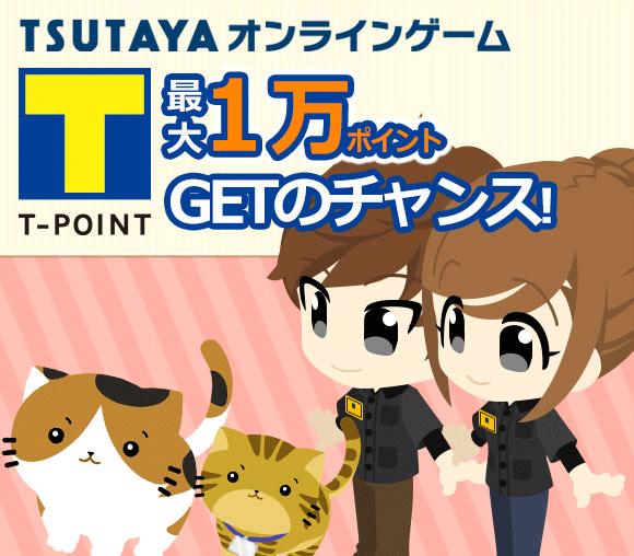 【Tのお店】新規登録キャンペーン