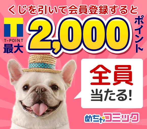 最大2,000ポイント当たる!「めちゃコミック」Yahoo!ウォレットキャンペーン