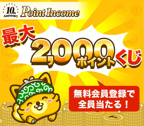 最大2,000ポイント当たる!お得なPoint incomeくじ開催!