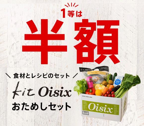 第3弾! KitOisixと旬野菜つき! おためしセット割引キャンペーン