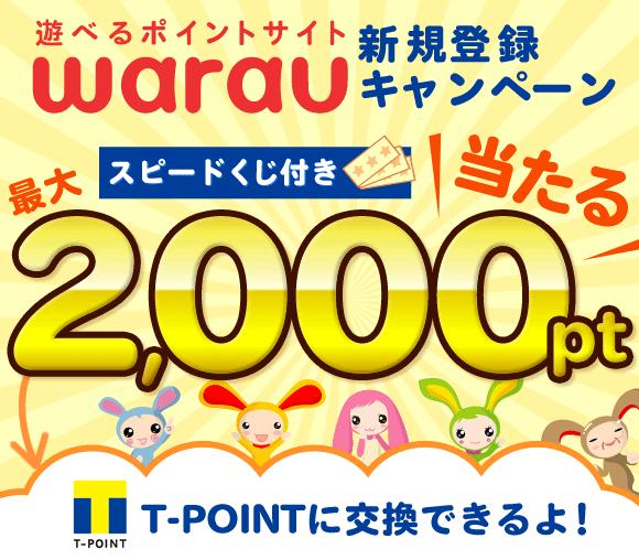 最大2,000ポイントが当たる! 遊べるポイントサイト♪ワラウの新規登録キャンペーン