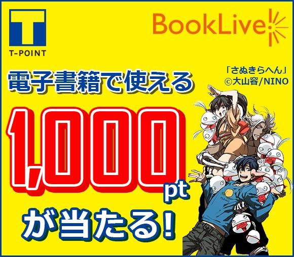 38万名様にBookLive!だけで使えるTポイント1,000ptが当たる!