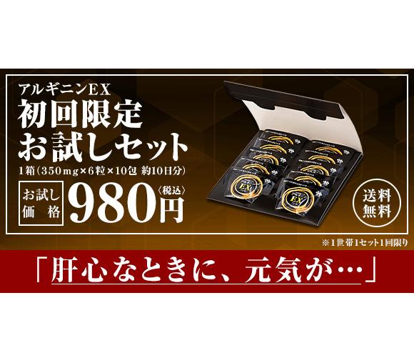協和発酵バイオ「アルギニンEX」初回限定980円キャンペーン