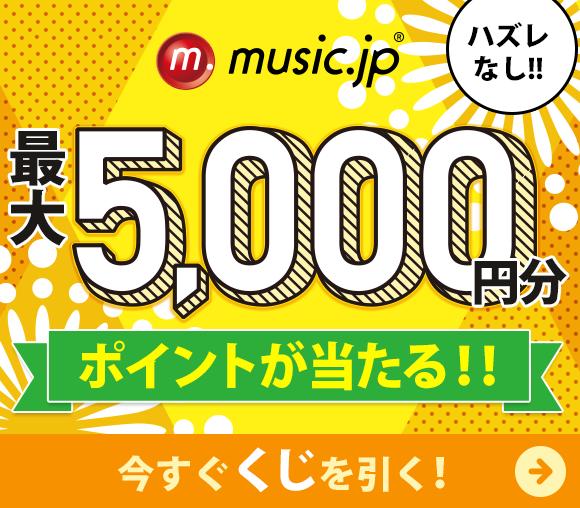 秋の夜長をmusic.jpで楽しもう!-秋の応援キャンペーン-