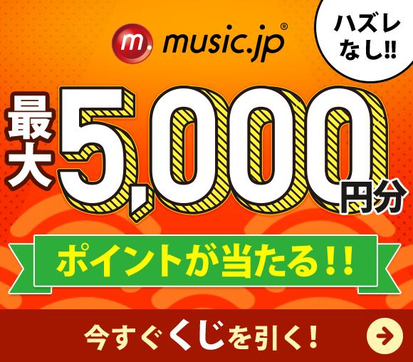music.jpお年玉キャンペーン! -2018年もよろし...
