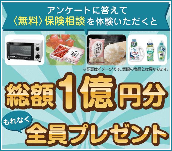 保険のビュッフェ無料保険相談キャンペーン!