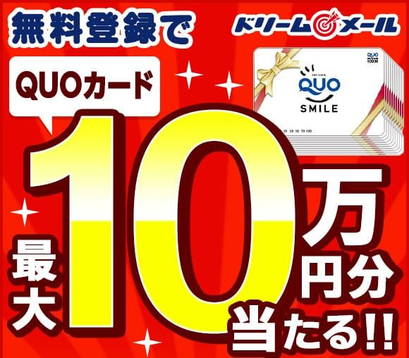 QUOカード最大10万円分が当たるドリームメールくじ