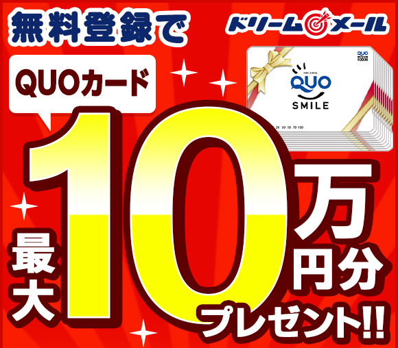 QUOカード最大10万円分が当たるドリームメールくじ!