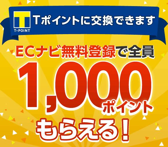 ECナビ新規無料会員登録キャンペーン