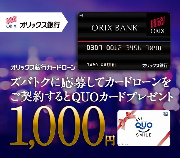 オリックス銀行カードローンQUOカード1,000円分プレゼントキャンペーン