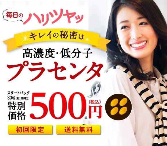 銀座ステファニー化粧品「高濃度プラセンタ100 CORE」キャンペーン