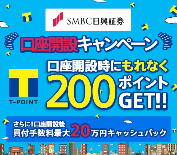 【SMBC日興証券】ダイレクトコース口座開設キャンペーン