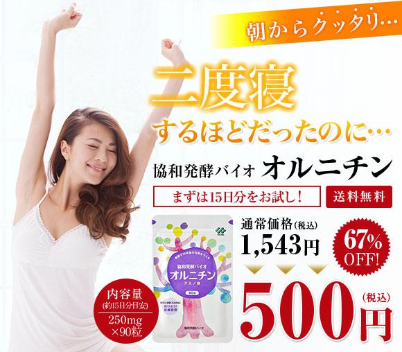 協和発酵バイオ「オルニチン」500円モニターキャンペーン!