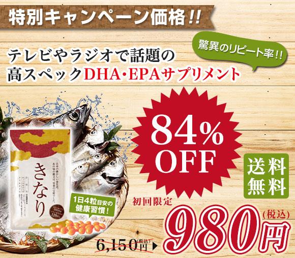 DHA・EPAサプリメント「きなり」初回84%OFFキャンペーン